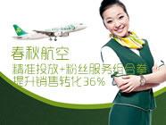 <h3> 春秋航空:精准投放+粉丝服务组合拳 提升销售转化36% </h3>